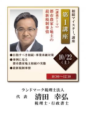 清田幸弘_ランドマーク税理士法人