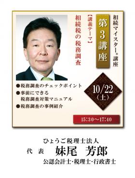 妹尾芳郎_公認会計士_税理士_行政書士