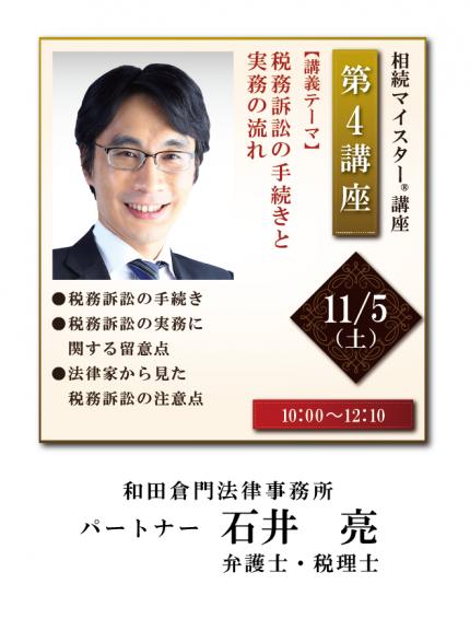 弁護士_税理士_石井亮