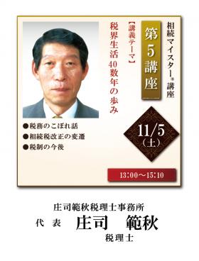 庄司範秋_庄司範秋税理士事務所