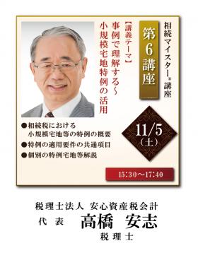 税理士_高橋安志