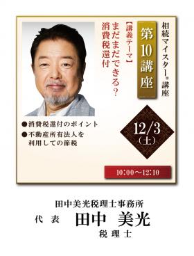 10_koushi_-10