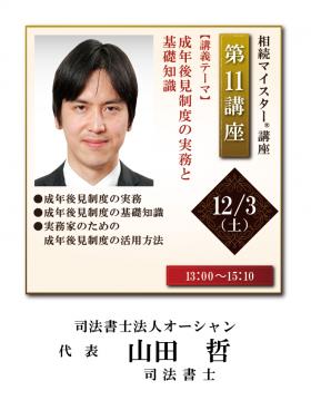 山田哲_司法書士