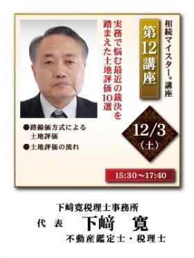 下﨑寛_税理士