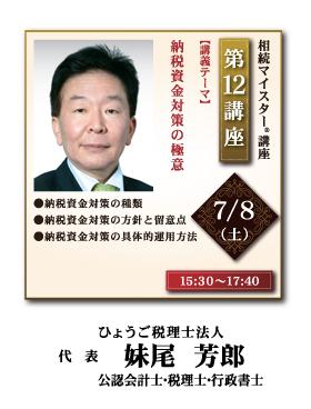 ひょうご税理士法人代表妹尾芳郎
