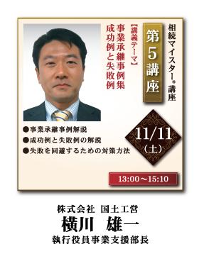 12ki_koushi_HP05