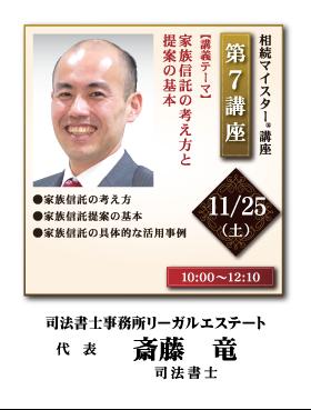 司法書士斎藤竜