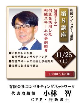 12ki_koushi_HP08