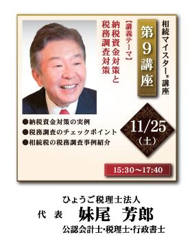 12ki_koushi_HP09