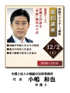 12ki_koushi_HP10