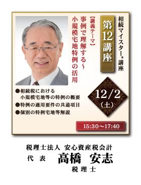 12ki_koushi_HP12