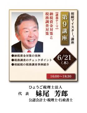 妹尾芳郎_ひょうご税理士法人