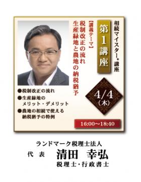 相続マイスター講座 第15期-1