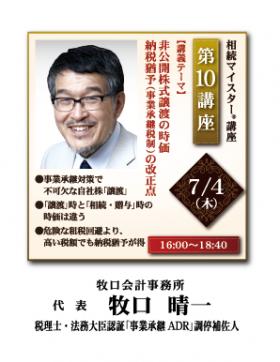 相続マイスター講座 第15期-10