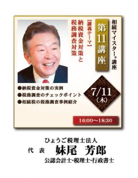 相続マイスター講座 第15期-11