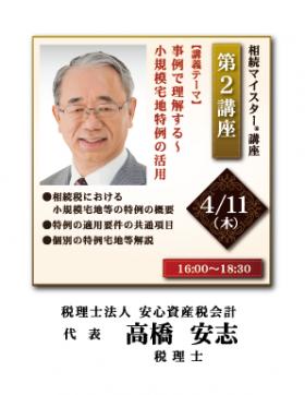 相続マイスター講座 第15期-2