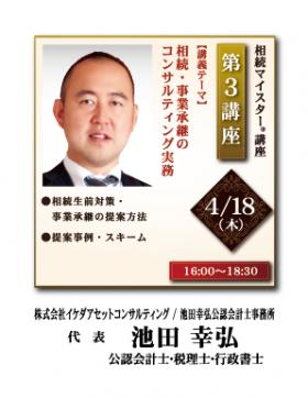相続マイスター講座 第15期-3