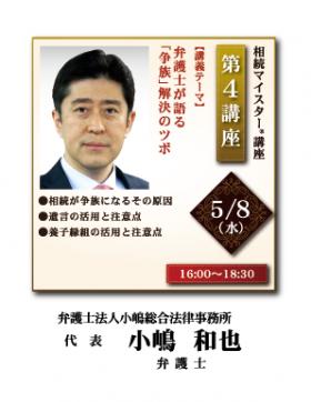 相続マイスター講座 第15期-4