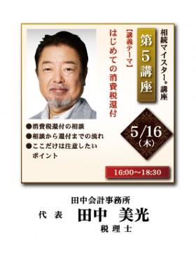 相続マイスター講座 第15期-5