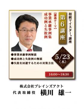 相続マイスター講座 第15期-6