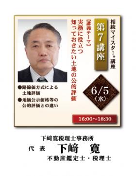相続マイスター講座 第15期-7