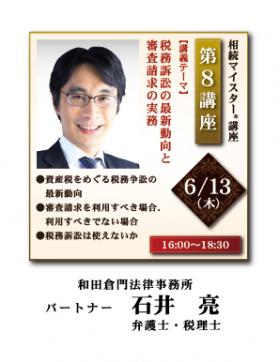 相続マイスター講座 第15期-8