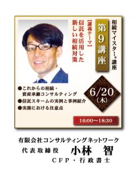 相続マイスター講座 第15期-9