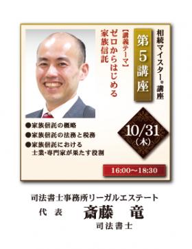 斎藤竜_司法書士事務所リーガルエステート