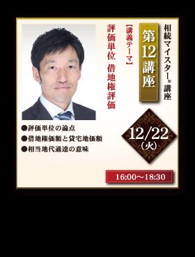 17ki_koushi_HP12