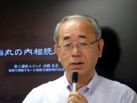 高橋安志_税理士法人安心資産税会計14-1