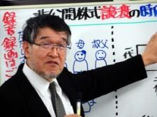 相続マイスター講座14期12-2