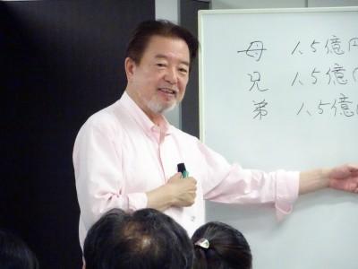 相続マイスター講座13期10-2