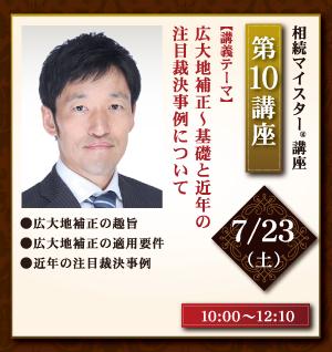 9ki_10_tanakayasu