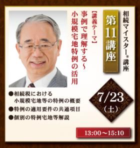 高橋安志_税理士