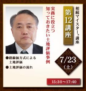 9ki_12_shimozaki