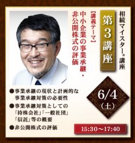 9ki_3_makiguchi