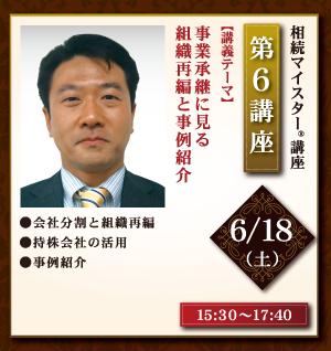 9ki_6_yokokawa