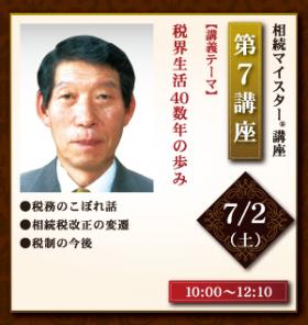 庄司範秋_税理士