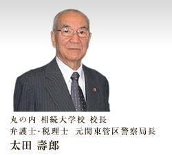 丸の内相続大学校校長 太田壽郎