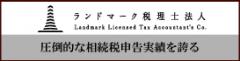 相続_ランドマーク税理士法人