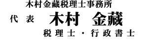 木村金藏税理士事務所 木村金藏
