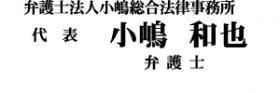 弁護士法人小嶋総合法律事務所_小嶋和也