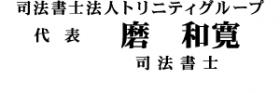 司法書士法人トリニティグループ_磨和寛