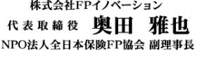 株式会社FPイノベーション 奥田雅也