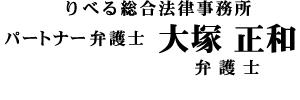 りべる総合法律事務所 大塚正和