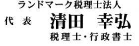 ランドマーク税理士法人 清田幸弘