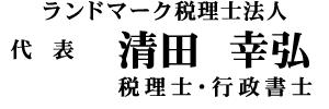 ランドマーク税理士法人_清田幸弘