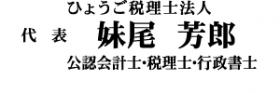 ひょうご税理士法人 妹尾芳郎