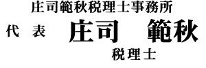 庄司範秋税理士事務所 庄司範秋