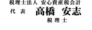 税理士法人安心資産税会計 高橋安志